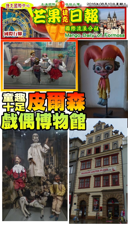 160810芒果日報--國際旅遊--參訪戲偶博物館,股掌間童趣十足