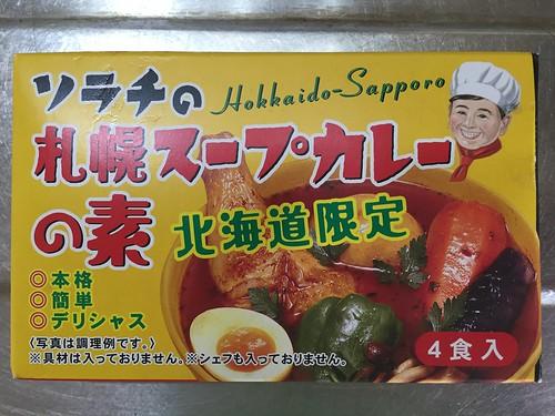 ソラチの札幌スープカレーの素