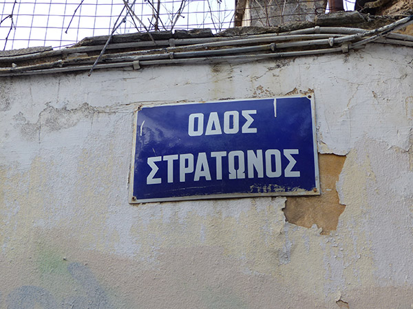 rue Stratonos