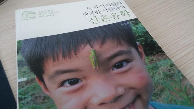 독서노트: 산촌유학