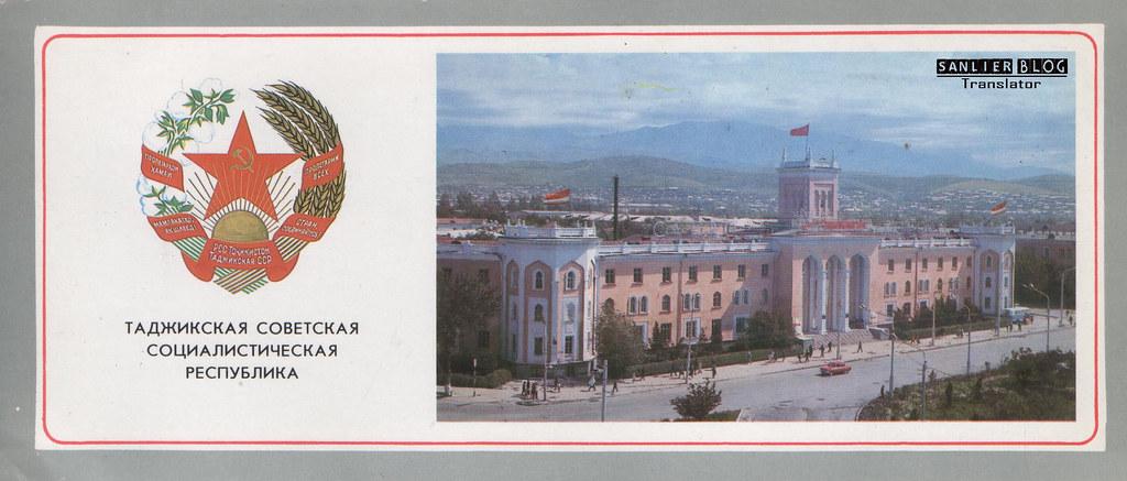 社会主义共和国首都明信片10