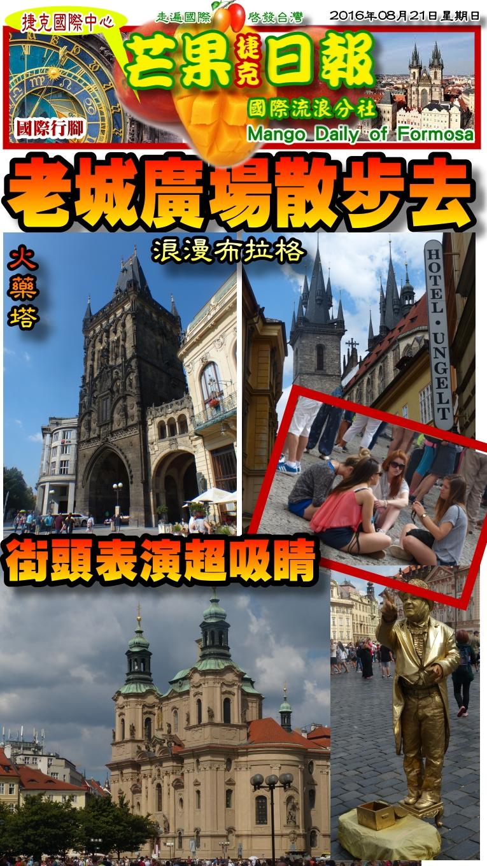 160821芒果日報--國際旅遊--老城廣場散步去,街頭表演眼超吸睛