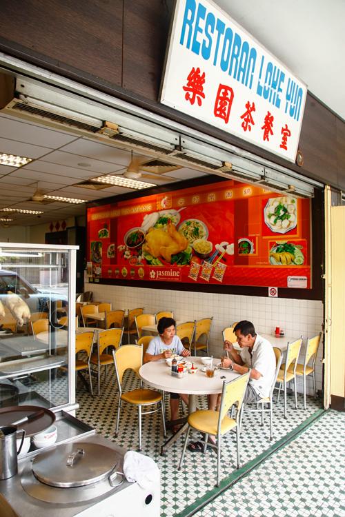 Restoran Loke Yun Ampang