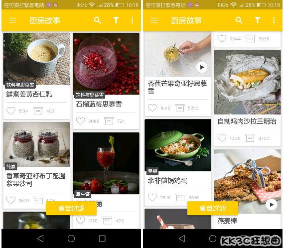 廚房故事食譜APP-03