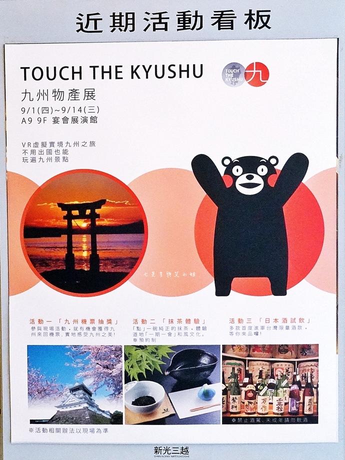 1 信義新光三越A9 Touch the Kyushu 九州物產展