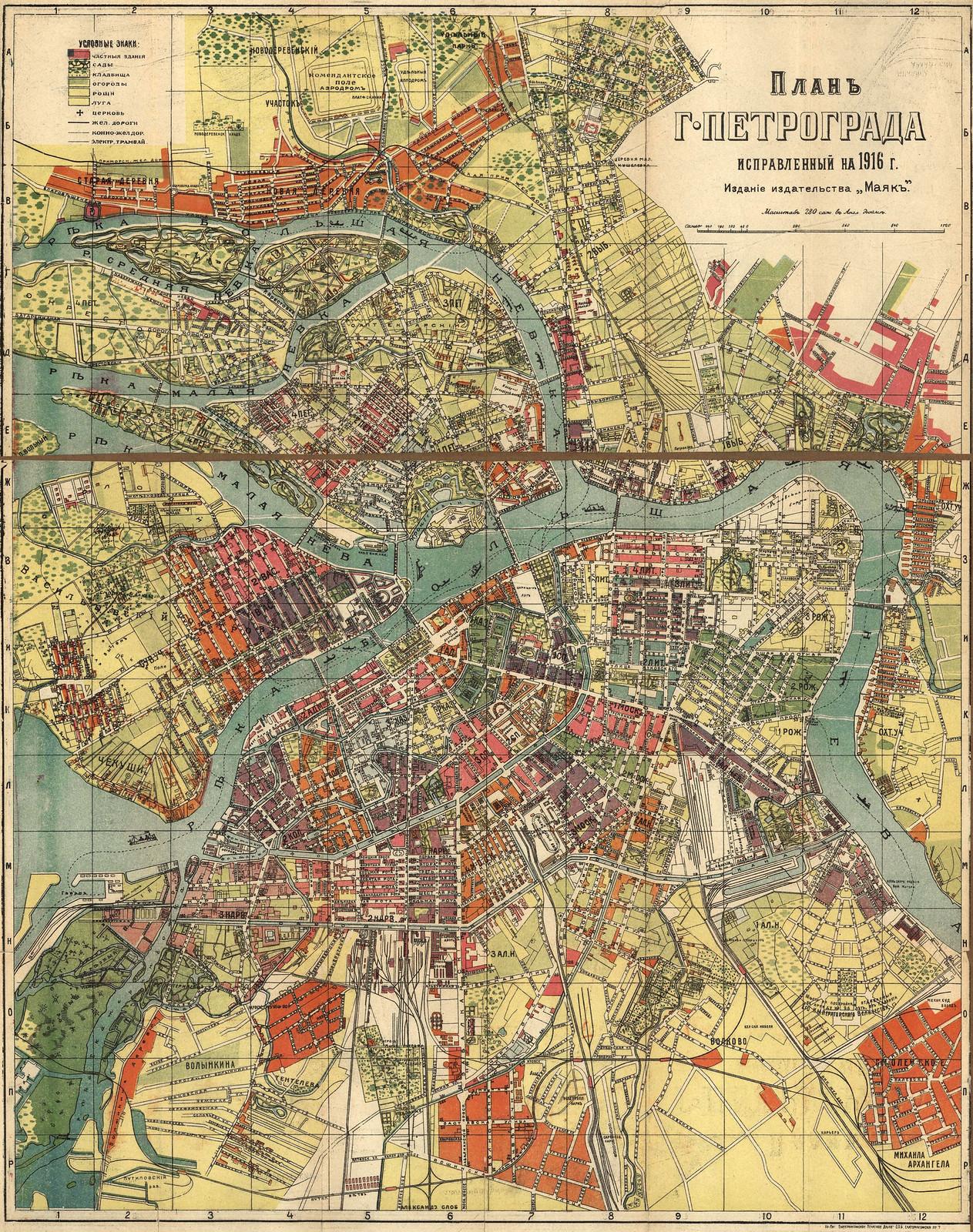 1916. План Петрограда, исправленный на 1916