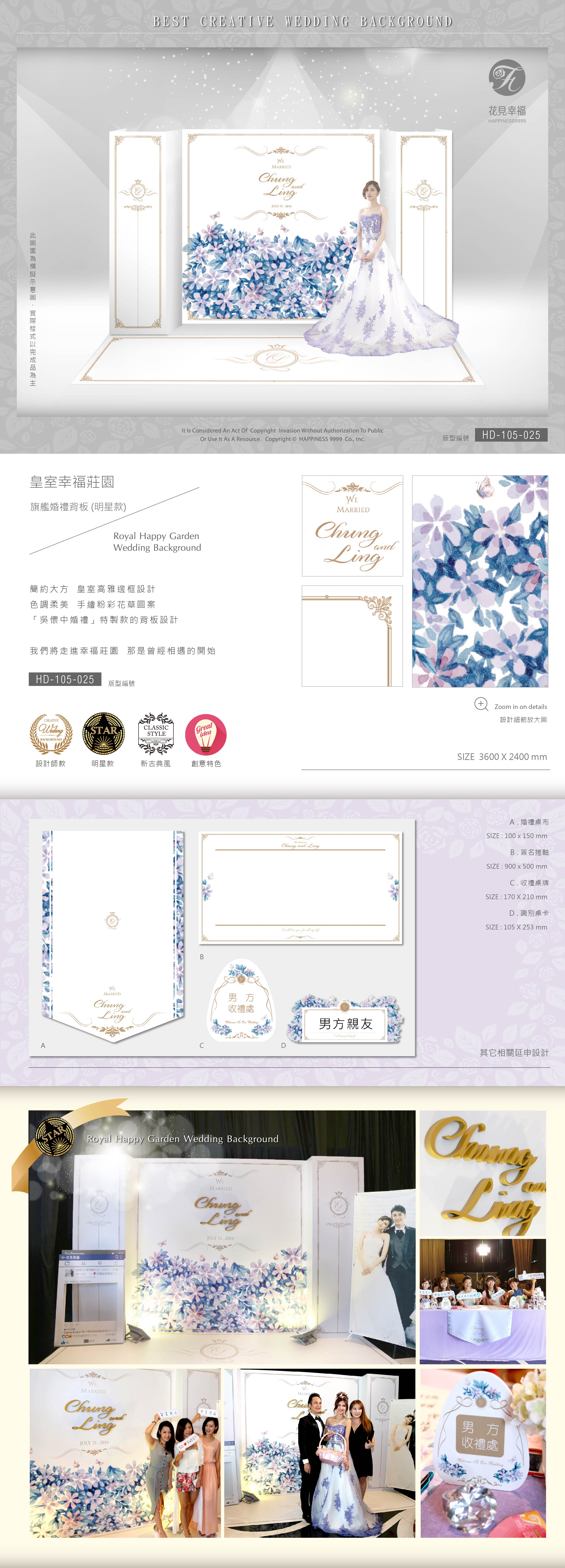 婚宴背板明星款(HD-105-014)
