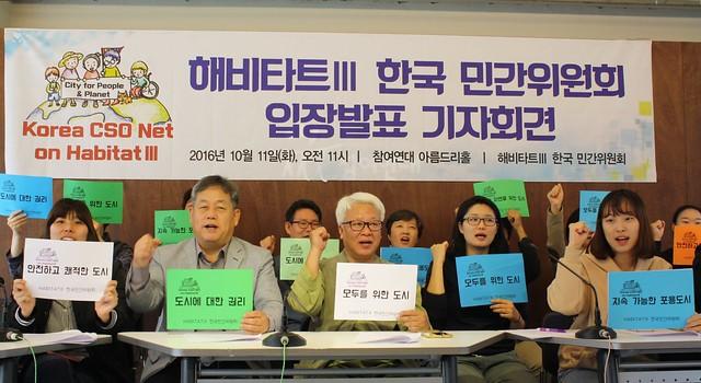 20161011_기자회견_해비타트민간위