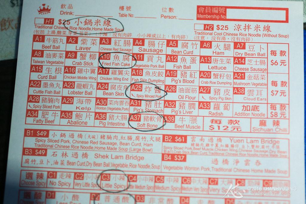 HK Trip '16 Day 2 0211 (Sing Lum Khui Noodle - my order)