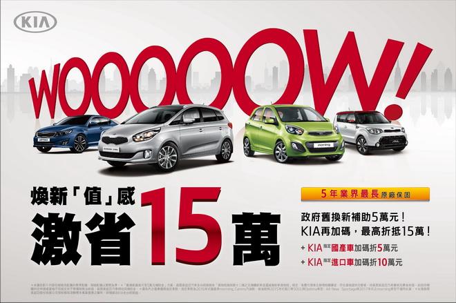 1.歡慶KIA強勢前進至2016年Interbrand 69名佳績,森那美起亞再度推出「煥新值感 激省專案」,指定車型最高折抵15萬。