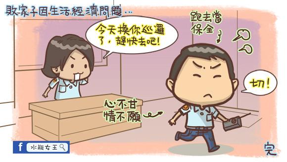 kuso漫畫職場圖文4