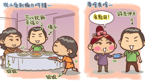 kuso漫畫圖文敗家子2
