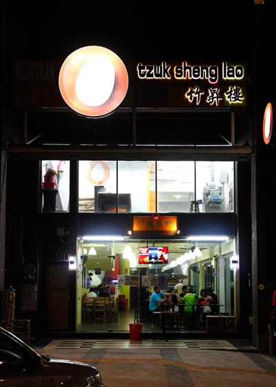 Tzuk Sheng Lao Damansara Uptown