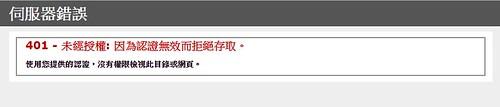 IIS 出現 HTTP 401 未經授權驗證