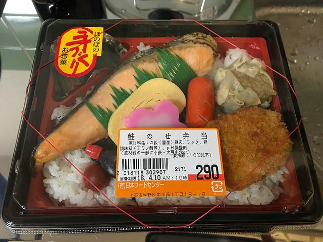 スーパーのお弁当