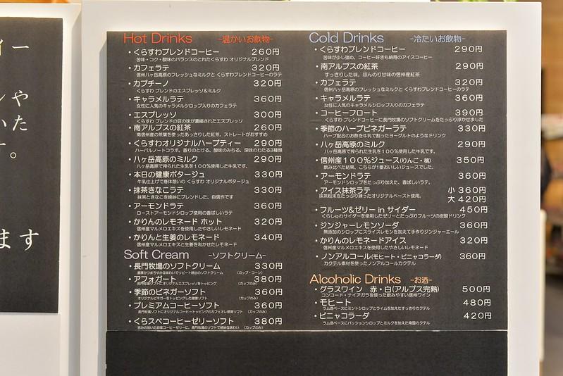 くらすわ|CLASUWA 長野旅行 2016年8月15日-17日