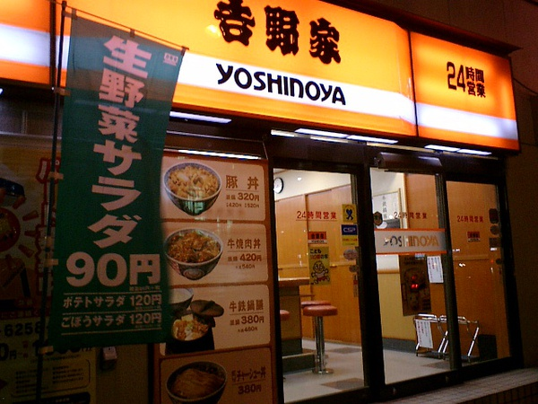 吉野家 Yoshinoya