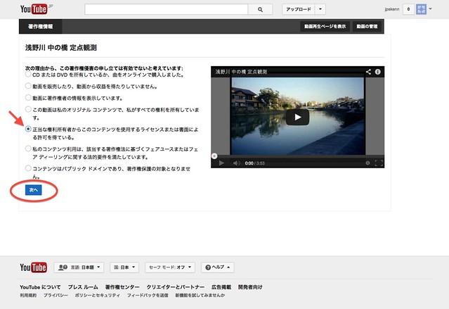 RightsClaim_YouTube_02