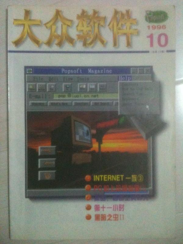 《大众软件》1996年10月号