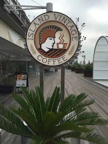 アイランドヴィンテージコーヒー