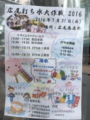 広尾打ち水大作戦 2016.7.31