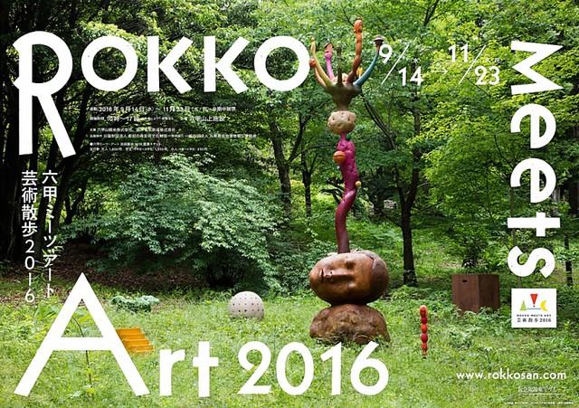 六甲ミーツ・アート芸術散歩2016