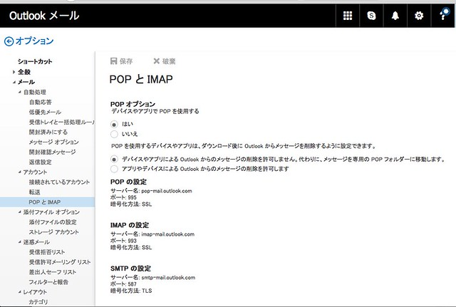 Outlook.com の設定