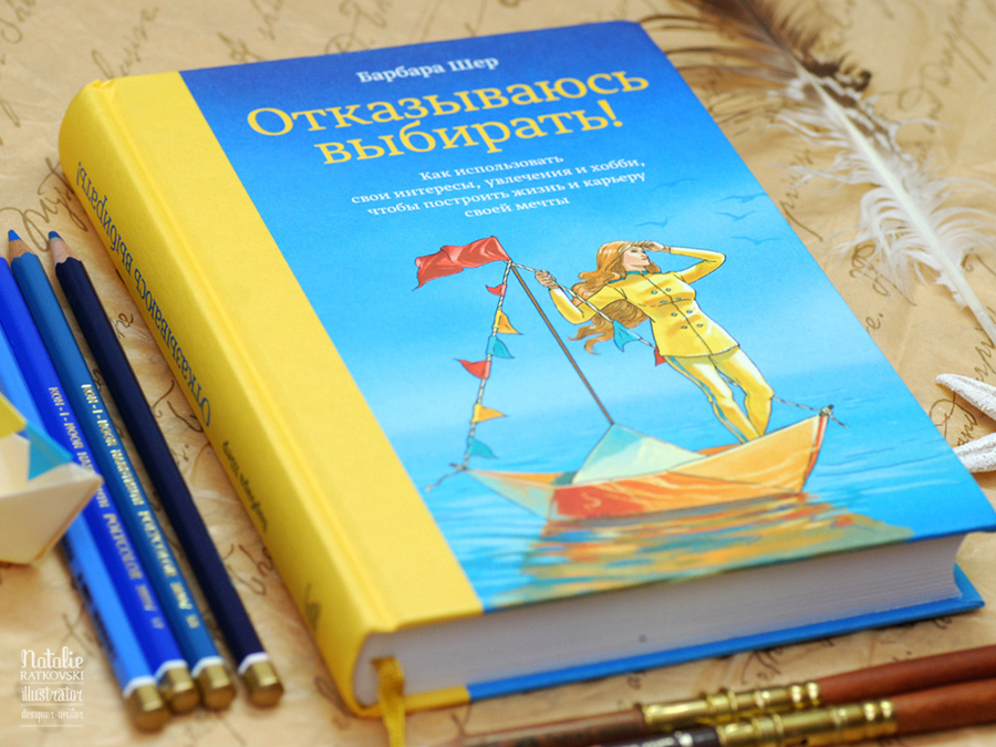 """Cover- and book illustrations for Russian edition of Barbara Sher's """"Refuse to choose!"""""""