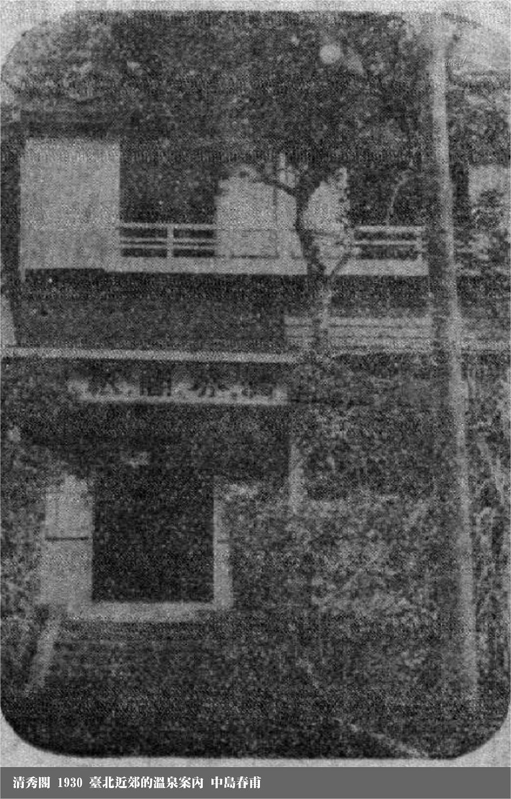 清秀閣_1930_臺北近郊的溫泉案內_中島春甫