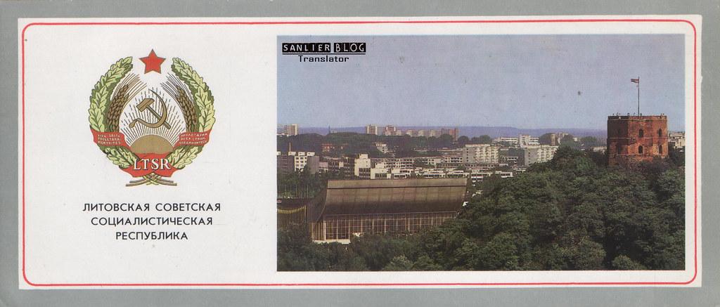 社会主义共和国首都明信片07