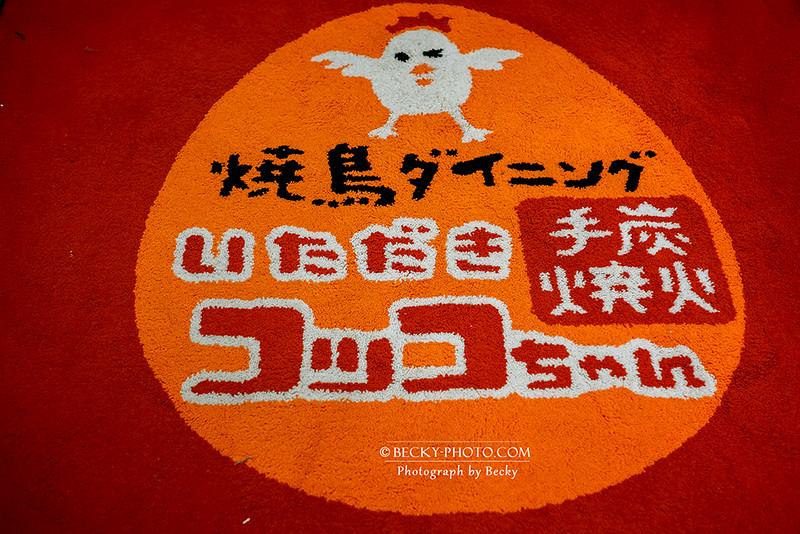 2016.Aug 焼鳥ダイニング @Sendai, Japan