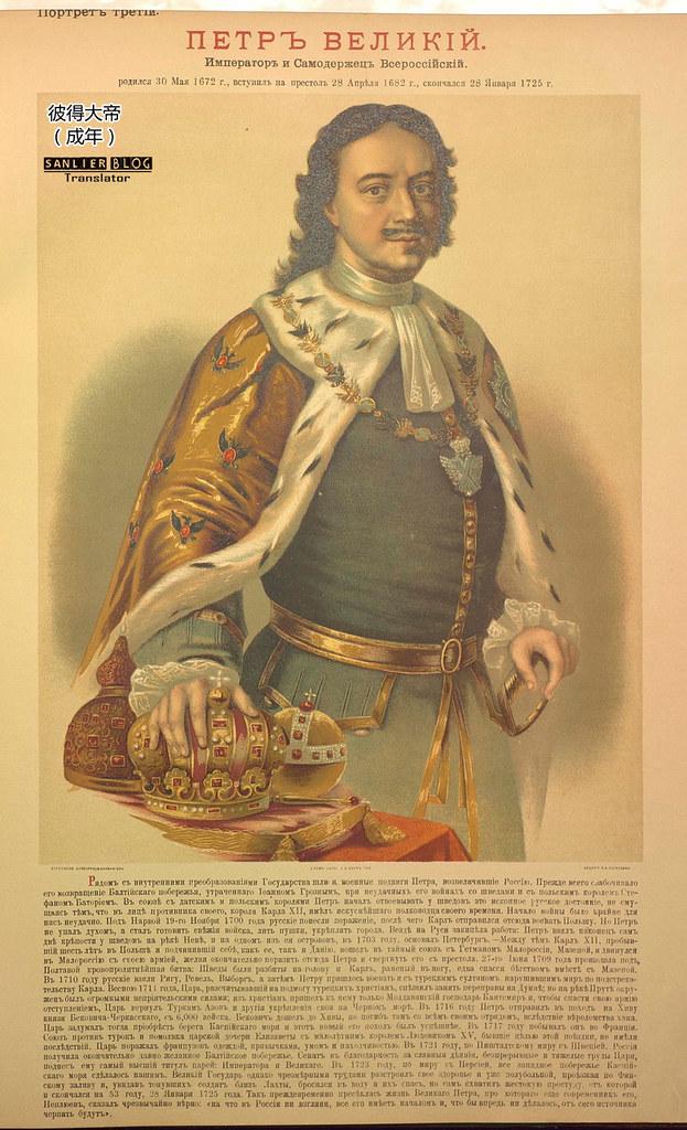 罗曼诺夫王朝帝后画像16