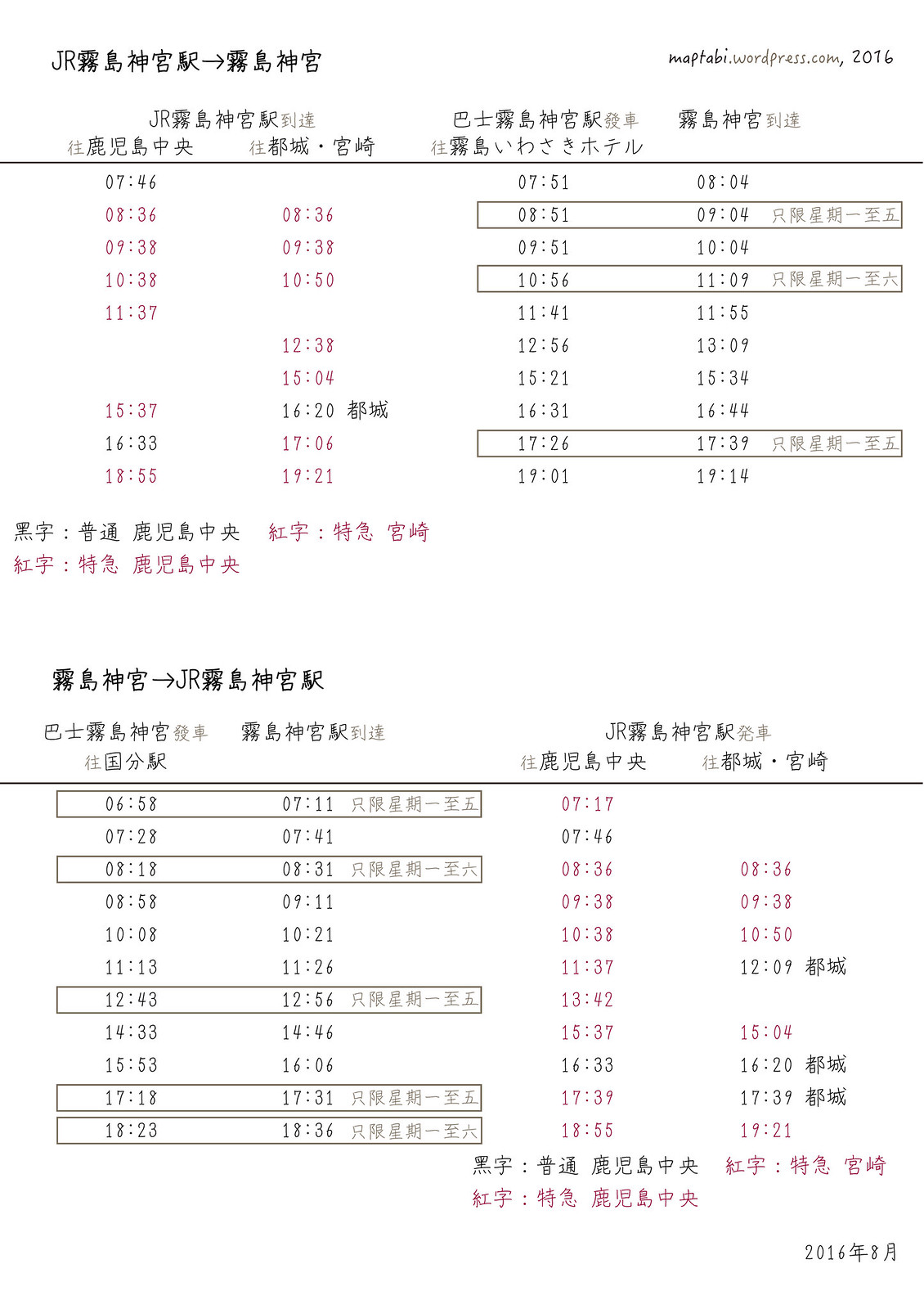kirishima-jingu_timetable