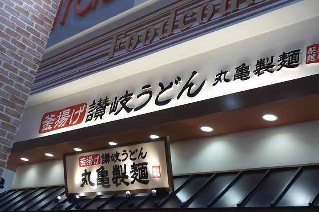 丸亀製麺6回目_01