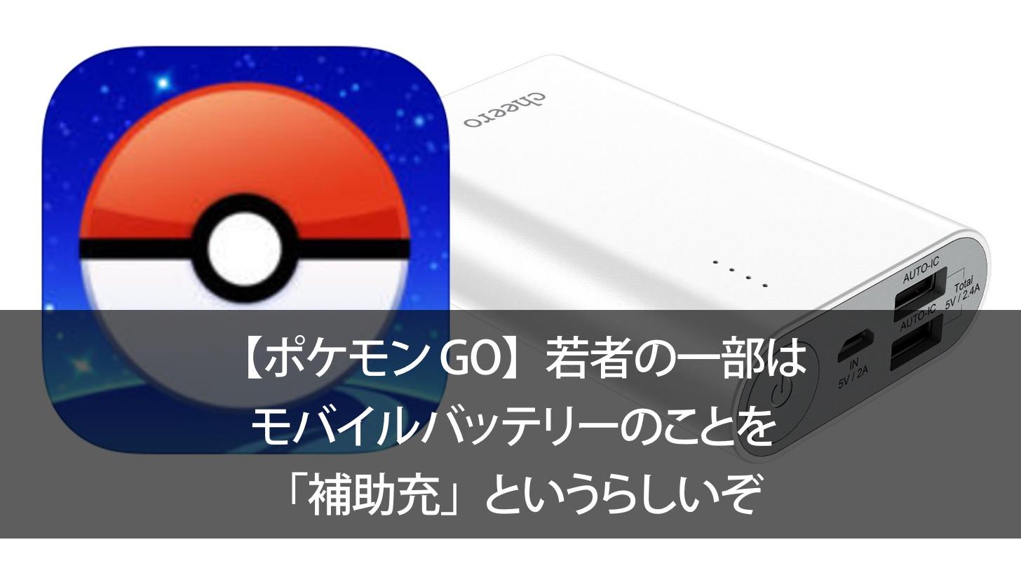pokemon-go-hojojuu-00000