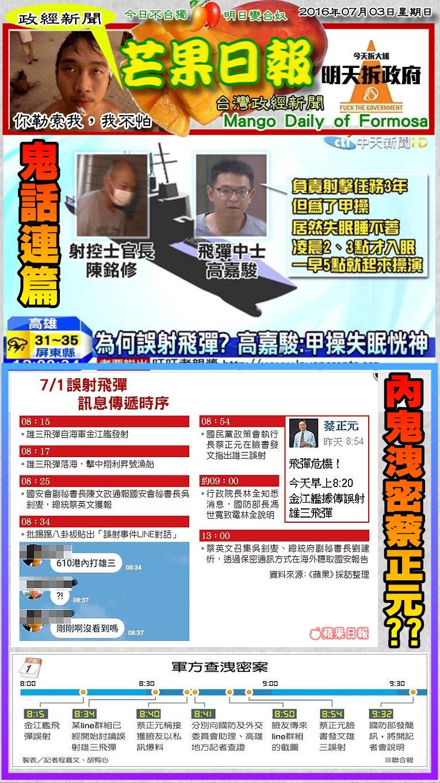 160703芒果日報--政經新聞--雄三飛彈疑誤射,網友質疑陰謀論
