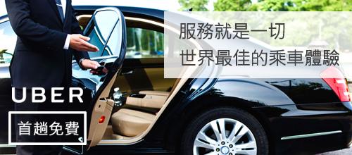 UBER優步頂級私人司機叫車服務!