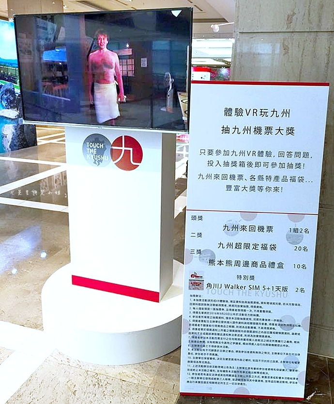 2 信義新光三越A9 Touch the Kyushu 九州物產展