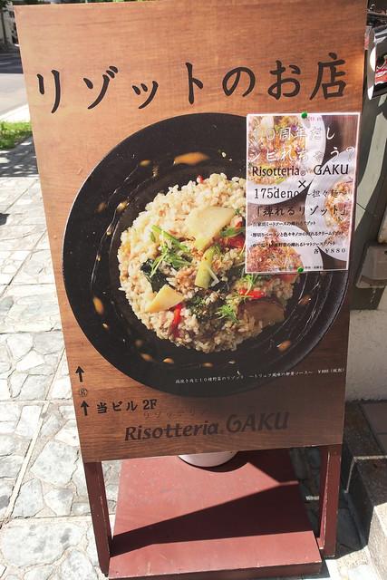 Risotteria.GAKU bis(リゾッテリア ガク ビス)2回目_01