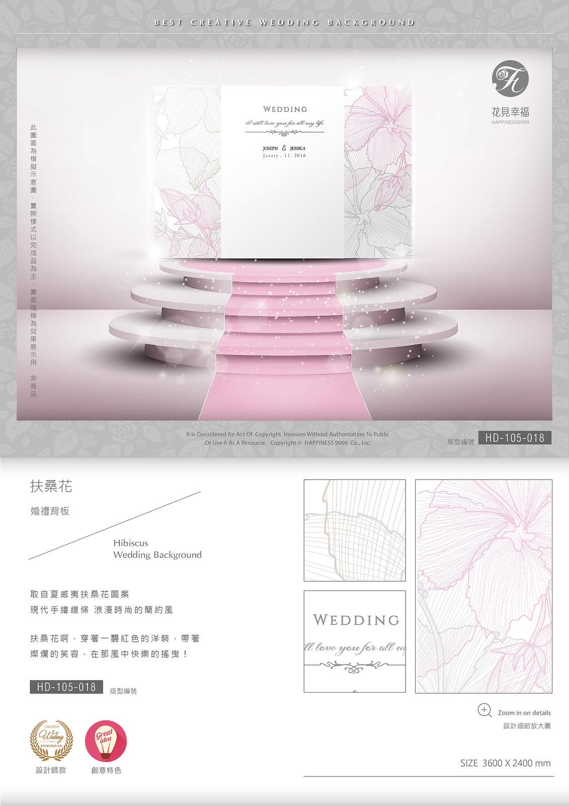 w04.扶桑花(HD-105-018)