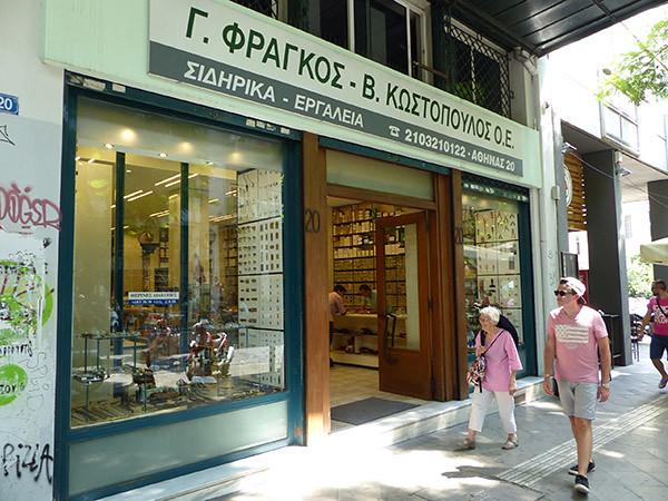 quincaillerie Kostopoulos