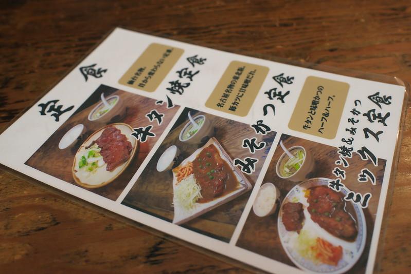 たん焼 一隆本店 仙台美味しいもの巡りの旅 2016年9月17日~18日
