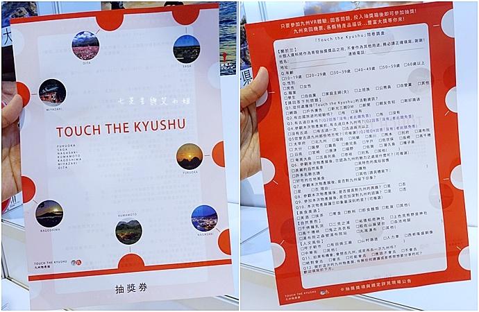 5 信義新光三越A9 Touch the Kyushu 九州物產展