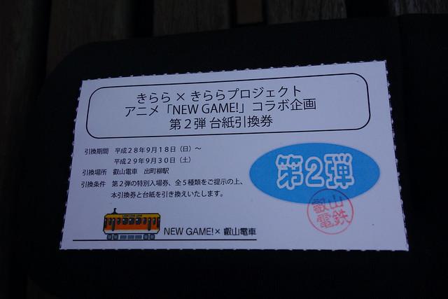 2016/09 叡山電車×NEW GAME! コラボきっぷ #07