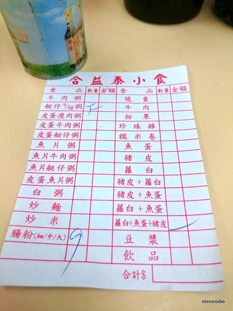 合益泰小食 Hop Yik Tai order sheet