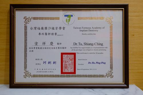 台南鄉親推薦的佳美牙醫,我的超自然植牙檔案 (9)