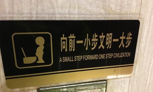 Weird China 4