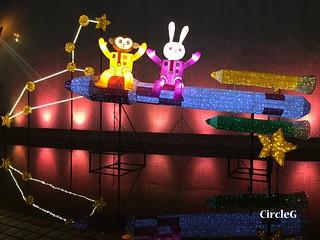 CIRCLEG 遊記 香港 尖沙咀 中秋 花燈 (8)