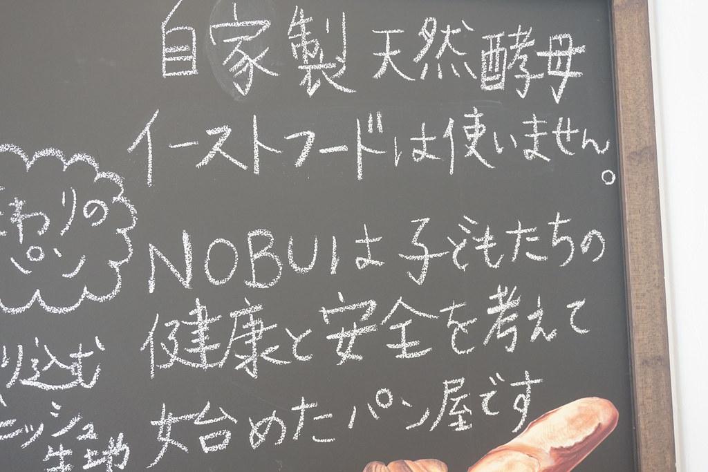 ノブ(江古田)