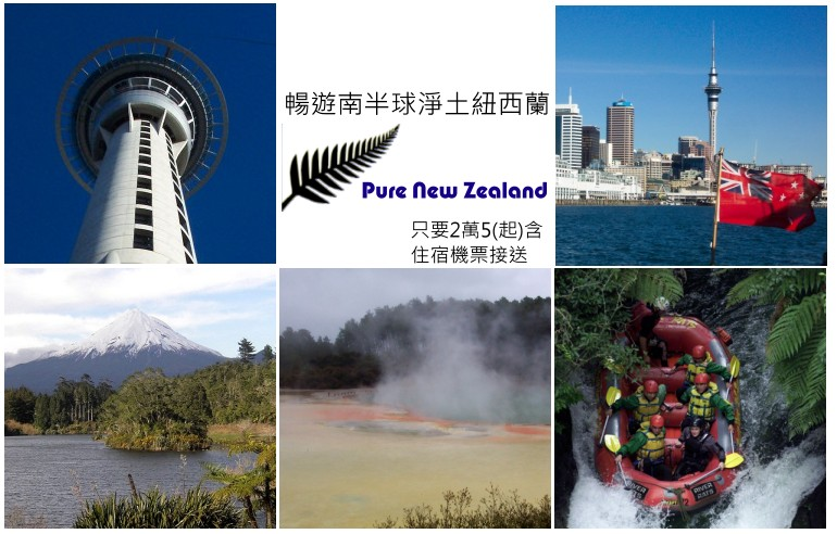 nz_eztravel
